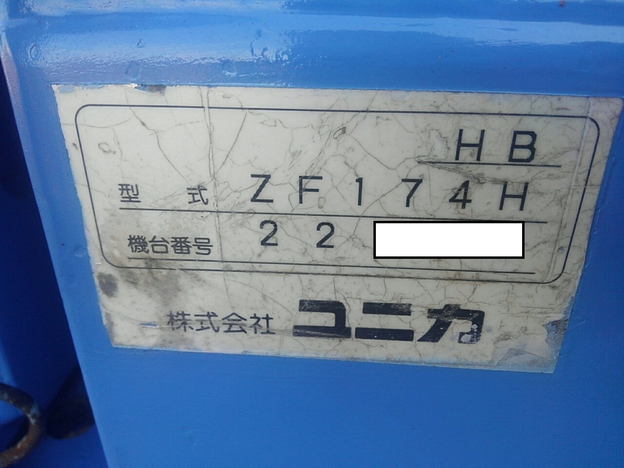 【ID9610】ZF174H カニクレーン
